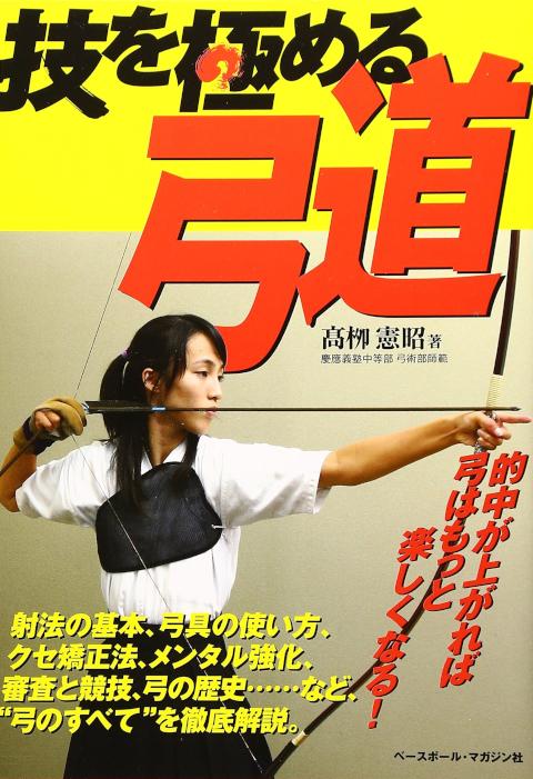 技を極める弓道