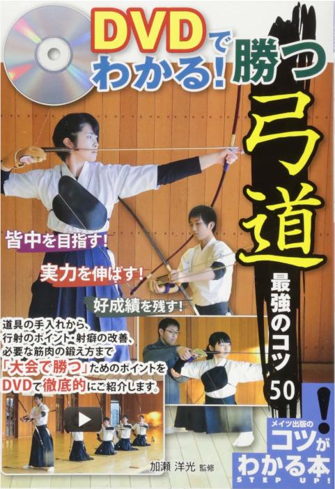 DVDでわかる! 勝つ弓道 最強のコツ50