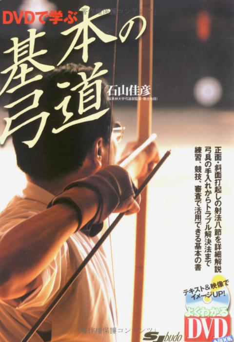 DVDで学ぶ 基本の弓道