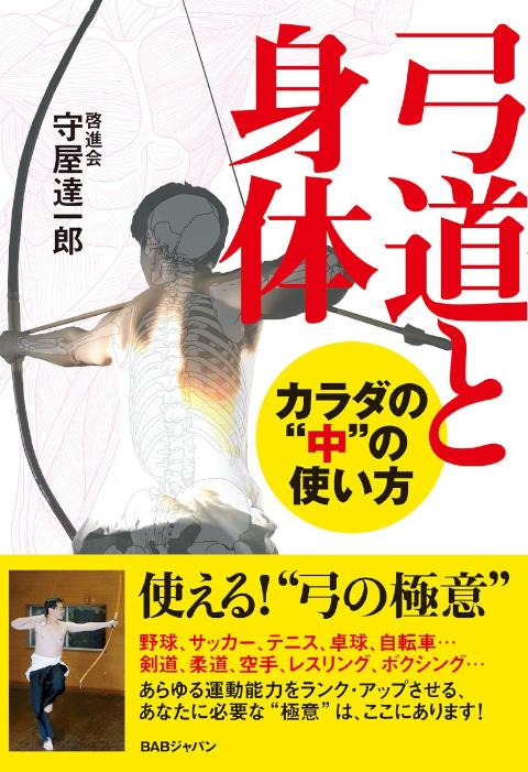 """弓道と身体 カラダの""""中""""の使い方"""