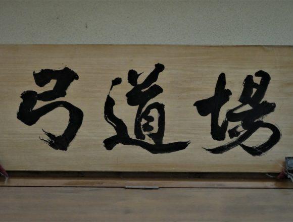 Kyūdōjō