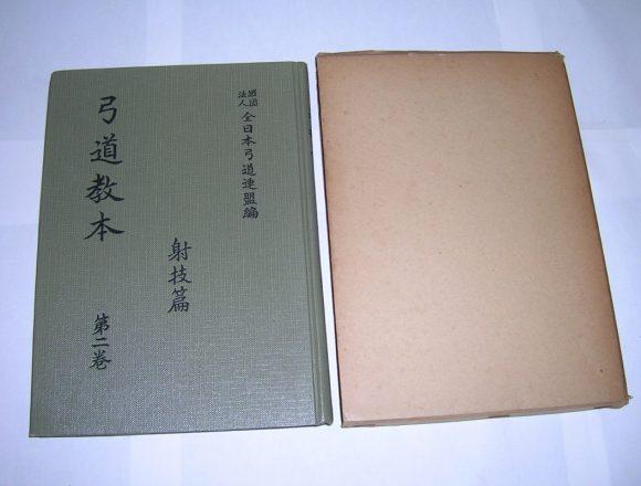 Kyūdō kyōhon