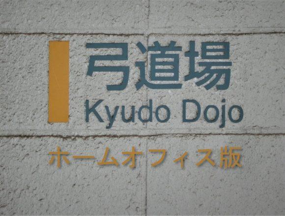 Dojo home office