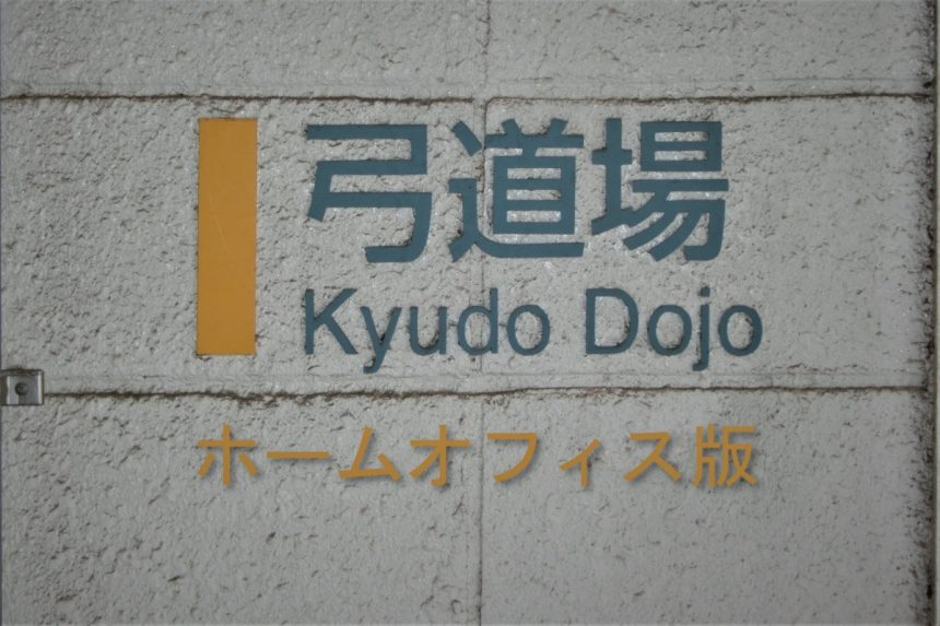 Dojo home office